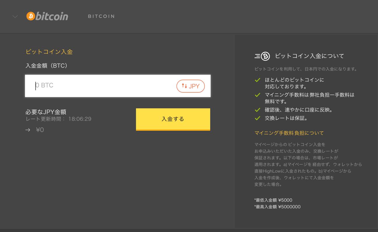 ビットコイン入金する