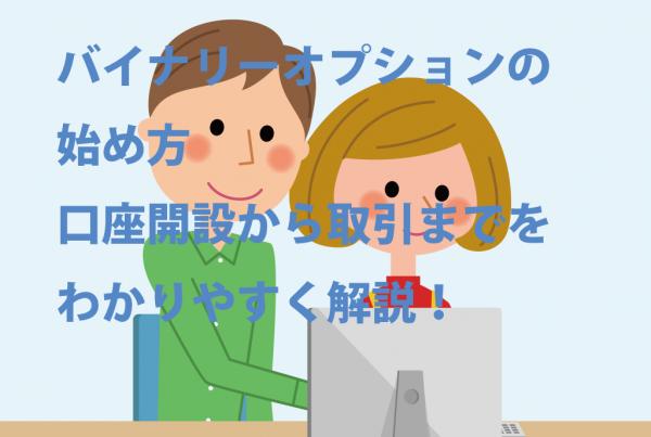 【バイナリーオプションの始め方】口座開設から取引までをわかりやすく解説!
