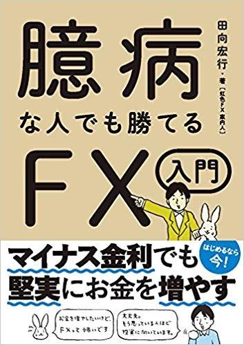 臆病な人でも勝てるFX入門(著:田向宏行)
