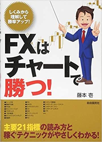 FXはチャートで勝つ!(著:藤本壱)