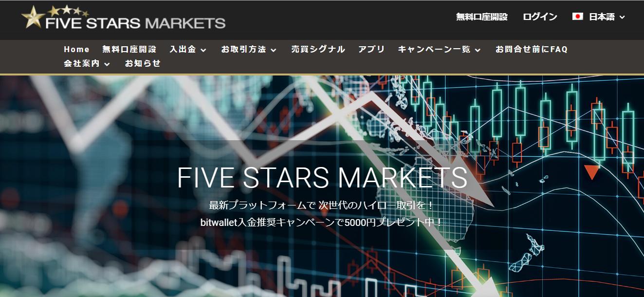 3位 FIVE STARS MARKETS