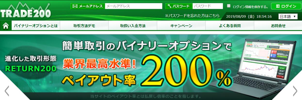 5位 TRADE200