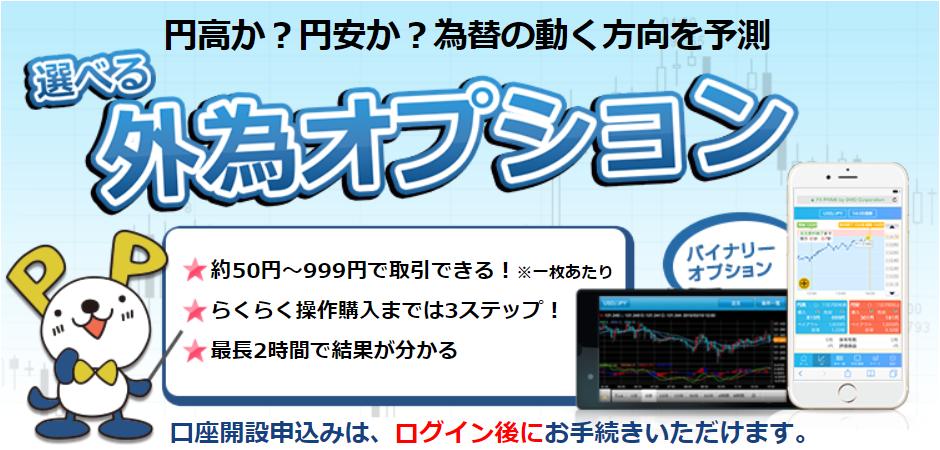 2位 選べる外為オプション/FXプライム byGMO