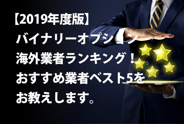 【2019年度版】バイナリーオプション海外業者ランキング!おすすめ業者ベスト5をお教えします。