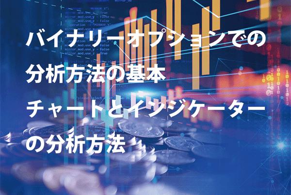 バイナリーオプションでの分析方法の基本 チャートとインジケーターの分析方法