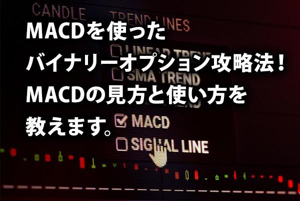 MACDを使ったバイナリーオプション攻略法!MACDの見方と使い方を教えます。